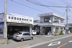 萩島自動車修理工場外観