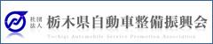 一般社団法人 栃木県自動車整備振興会