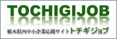 栃木県内中小企業応援サイト トチギジョブ