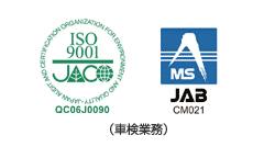 世界が認めた安心基準 ISO9001認証取得(車検業務)